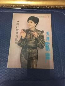 天津歌声——1989年第5期,总第281期