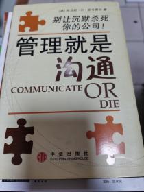 管理就是沟通:别让沉默杀死你的公司