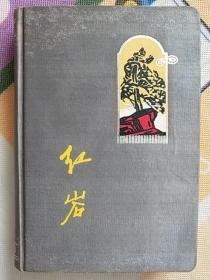 60年代笔记本:红岩日记
