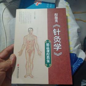 程海英针灸学精品课程教案