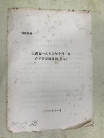 供批判用:王洪文一九七六年十月三日在平谷县的讲话(节录)