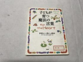 日文原版书 子どもが育つ魔法の言葉for the Heart