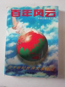 百年风云:二十世纪世界大事博览