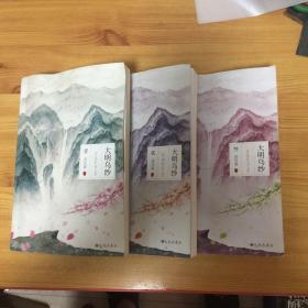 大明乌纱(全三册)