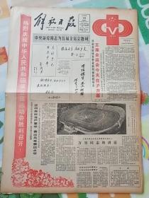 解放日报1983年9月16日