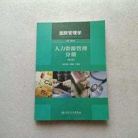 医院管理学:人力资源管理分册(第2版)