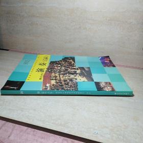 正面【演奏 乐队】反面【演奏 吉他】(普通高中课程标准实验教科书•音乐) 【带光盘】
