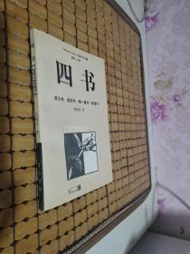 四书(启示书·语言书·唯一者书·爱情书)作者签赠本