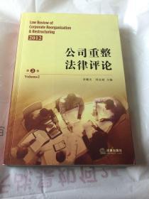 2012公司重整法律评论(第2卷)