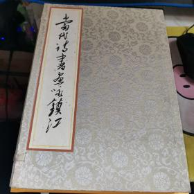 当代诗书画咏镇江(上下全,一函两册 宣纸彩色布面12开线装本 品如图