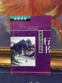 行书(名家书体钢笔字技法丛帖)