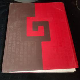 中华~1951-2011(中华传奇六十载传世中华一百年)烟标,