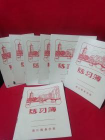 80年代 练习簿 未使用 7本合售