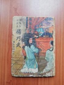 民国(广益书局)版:  (重编白话名著)杨乃武