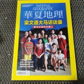 华夏地理  2014.2月号