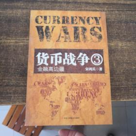 货币战争3:金融高边疆(宋鸿兵签名)