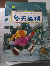 幼儿文学四季绘本:冬天画报
