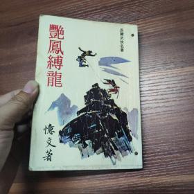 艳凤缚龙-全一册-繁体武侠小说