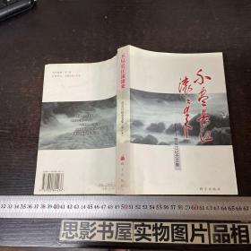 不尽长江滚滚来——范长江纪念文集【签赠本】