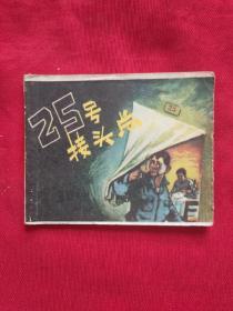 连环画《25号接头点》60年一版一印