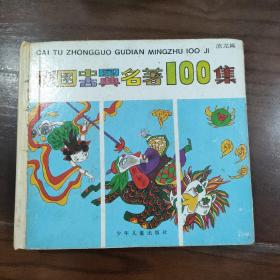 彩图中国古典名著100集--蓝龙篇