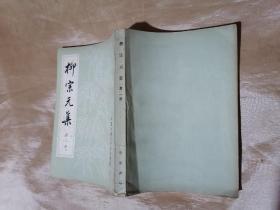 柳宗元集   第二册竖版繁体