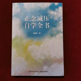 2019年《万千心理·正念减压自学全书》(1版2印)胡君梅 著,中国轻工业出版社