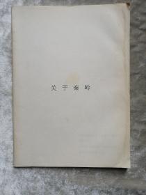 包邮 关于秦岭 八级电视纪录片 大秦岭解说词 中华圣山