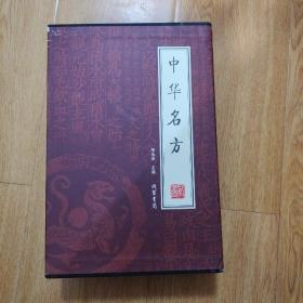 中华名方 绣像本(全4册)