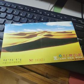 响沙湾明信片