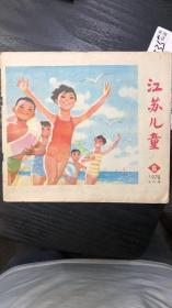 江苏儿童 (8) 1978