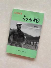 抗日民族英雄白乙化