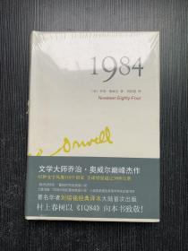 1984(精装本 未开封)
