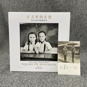 限量特惠签名本|  阮义忠签名钤印藏书票《正方形的乡愁:阮义忠经典摄影集》(8开精装 一版一印)