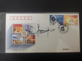 航天英雄杨利伟签名封