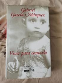 1982年诺贝尔文学奖得主 加西亚马尔克斯 《活着是为了讲述》签名签赠本,哥伦比亚第一版,贴着马尔克斯的表亲让他帮朋友签名的便条
