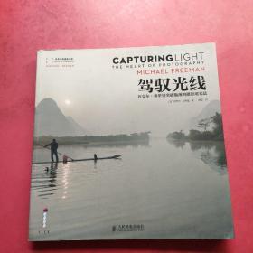 驾驭光线:迈克尔·弗里曼突破瓶颈的摄影用光法