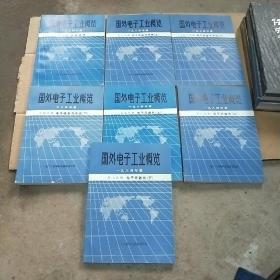 国外电子工业概览(1-7册全套合售 1984年版)