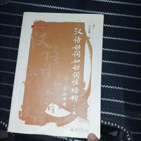 汉语动词和动词性结构·一编