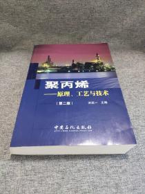 聚丙烯:原理、工艺与技术(第2版)