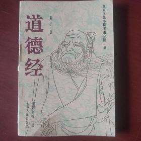 《道德经》老子著 江南文化书院黄山分院编  私藏 书品如图.
