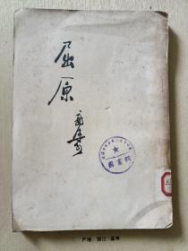 *屈原(郭沫若著,人民文学出版社1952年版3500册)[馆藏品好】