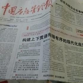 中国应急管理报2021.4.8