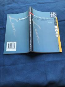 建设性后现代主义哲学研究:论第三种形而上学(作者吴伟赋签赠本)  原版书