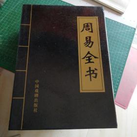 周易全书1-4册合售,盒装