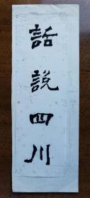 不妄不欺斋之一千四百四十四:书画家刘云泉(?)为《话说四川》所作书名题签出版原稿,23.5*7.2厘米,附出版样张