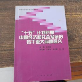 """""""十五""""计划时期中国经济和社会发展的若干重大问题研究"""