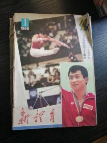 新体育1986年1~6、8~12〈少第七期,11本合拍〉