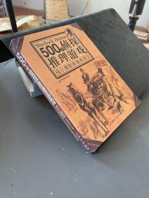 500个侦探推理游戏:福尔摩斯探案推理法