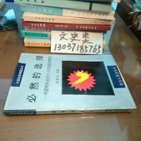 必然的选择:中国特色社会主义市场经济研究(包正版现货无写划)